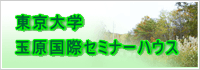東京大学玉原国際セミナーハウス
