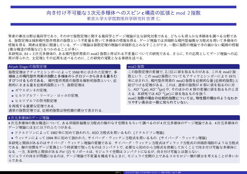 2006miyazawa-0.jpg